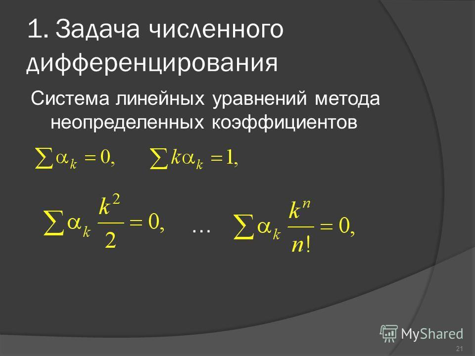 21 1. Задача численного дифференцирования Система линейных уравнений метода неопределенных коэффициентов …