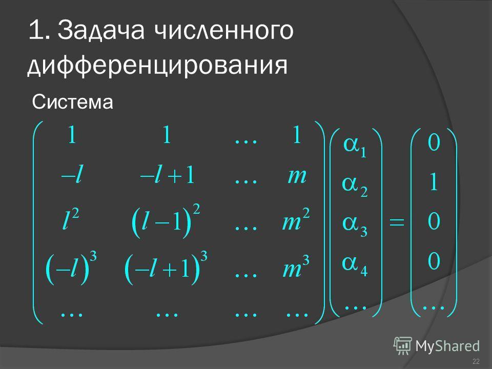 22 Система 1. Задача численного дифференцирования
