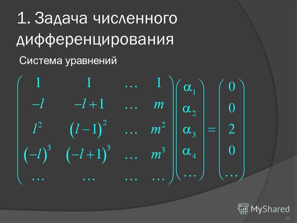 25 1. Задача численного дифференцирования Система уравнений