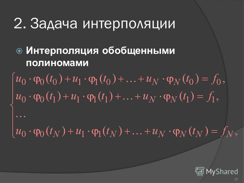 30 2. Задача интерполяции Интерполяция обобщенными полиномами