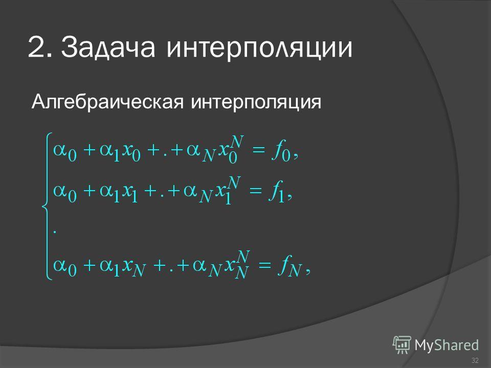 32 2. Задача интерполяции Алгебраическая интерполяция