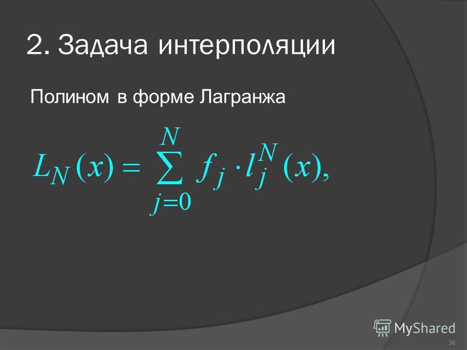 36 2. Задача интерполяции Полином в форме Лагранжа