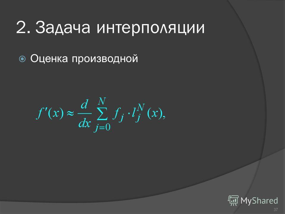 37 2. Задача интерполяции Оценка производной
