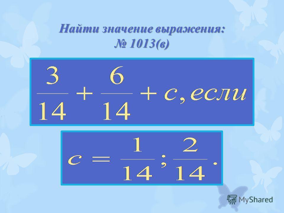 Найти значение выражения: 1013(в)