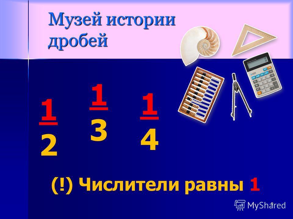 Музей истории дробей 1212 1313 1414 (!) Числители равны 1 9