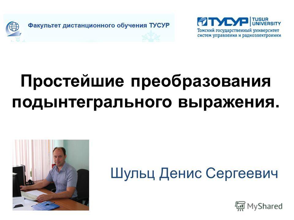 Простейшие преобразования подынтегрального выражения. Шульц Денис Сергеевич