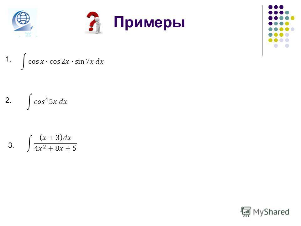 Примеры 1. 2. 3.3.
