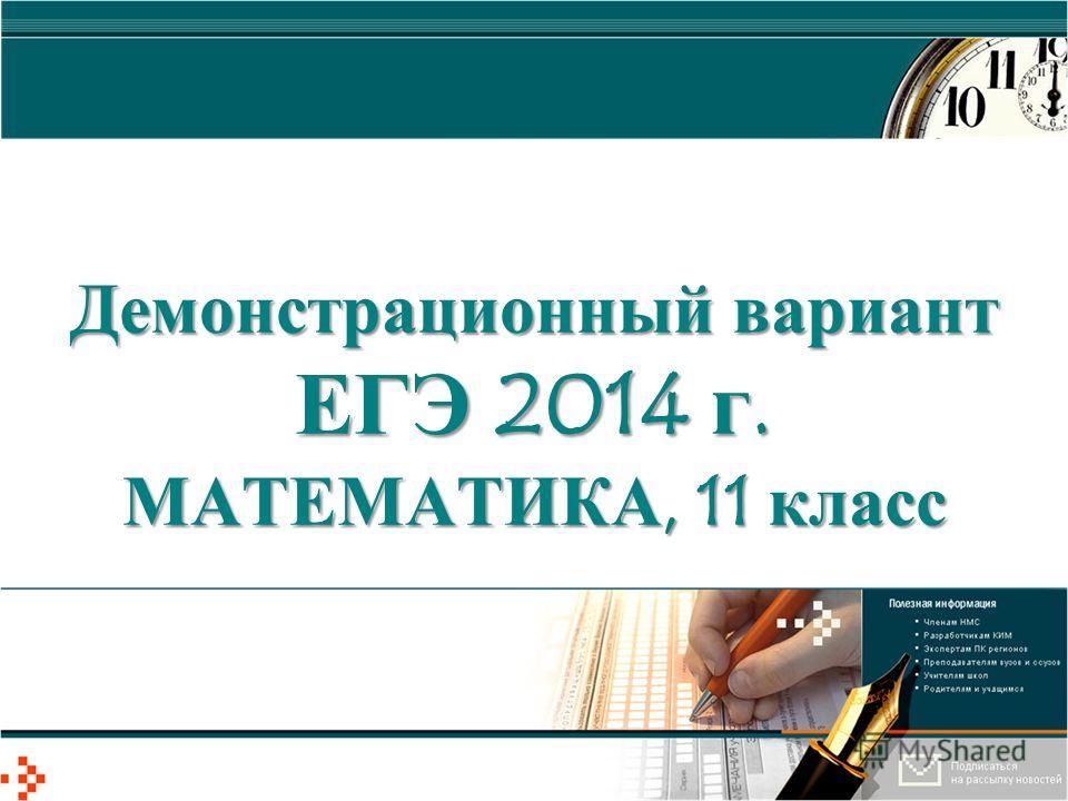 Демонстрационный вариант ЕГЭ 2014 г. МАТЕМАТИКА, 11 класс