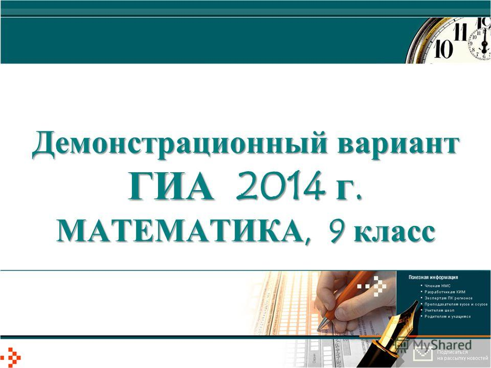 Демонстрационный вариант ГИА 2014 г. МАТЕМАТИКА, 9 класс