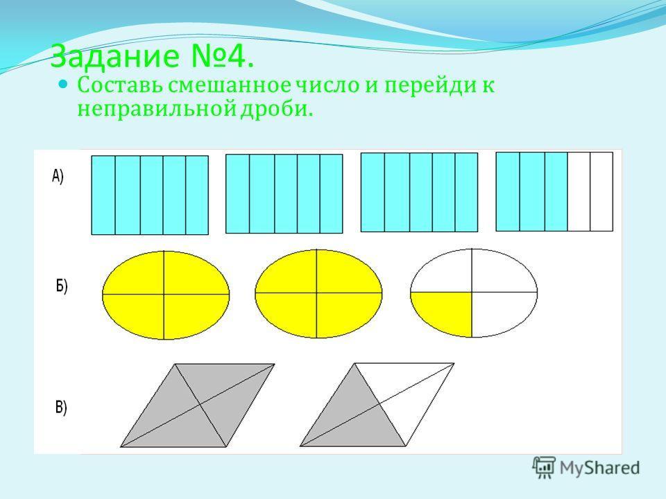Задание 4. Составь смешанное число и перейди к неправильной дроби.