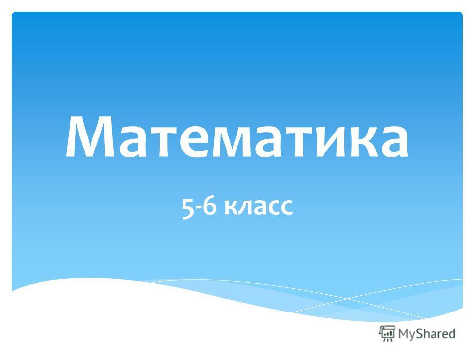 Математика 5-6 класс
