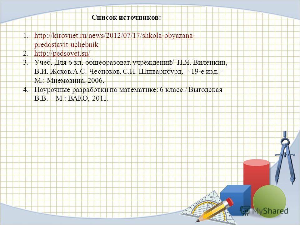 Список источников: 1.http://kirovnet.ru/news/2012/07/17/shkola-obyazana- predostavit-uchebnikhttp://kirovnet.ru/news/2012/07/17/shkola-obyazana- predostavit-uchebnik 2.http://pedsovet.su/http://pedsovet.su/ 3.Учеб. Для 6 кл. общеоразоват. учреждений/