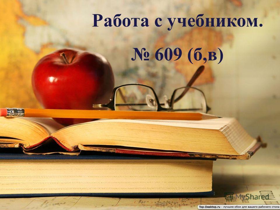 Работа с учебником. 609 (б,в)