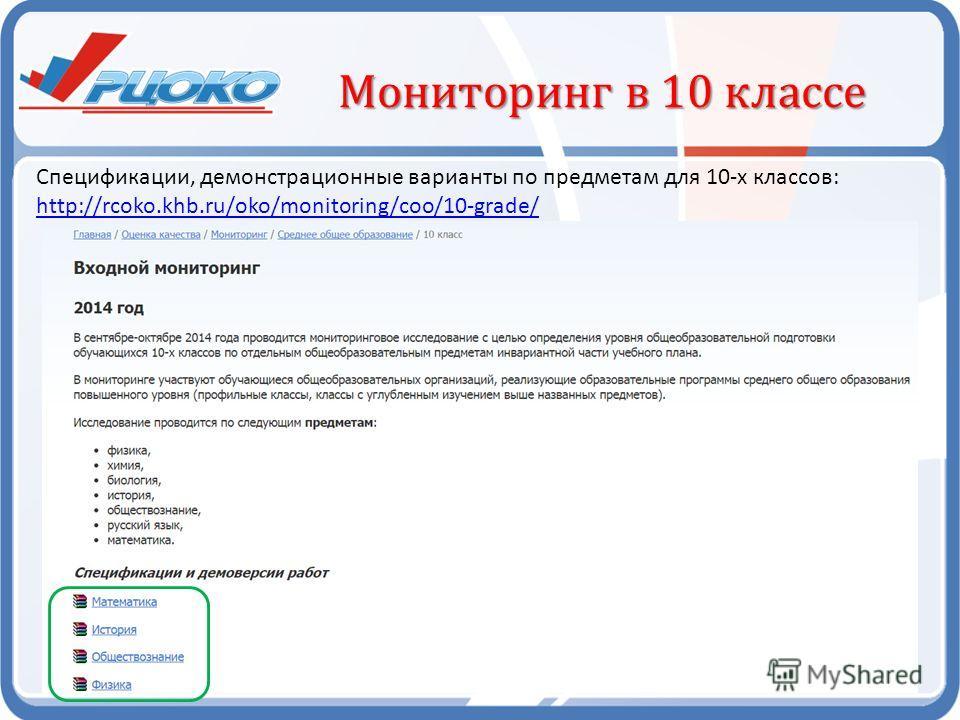Спецификации, демонстрационные варианты по предметам для 10-х классов: http://rcoko.khb.ru/oko/monitoring/coo/10-grade/ http://rcoko.khb.ru/oko/monitoring/coo/10-grade/ Мониторинг в 10 классе