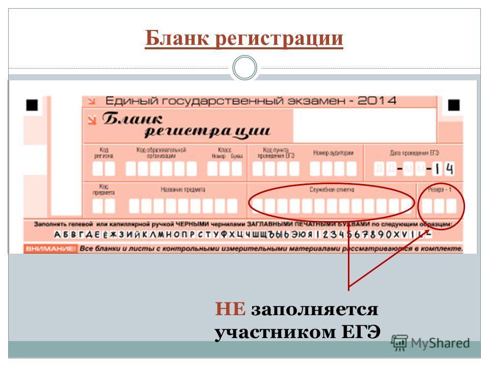 Бланк регистрации НЕ заполняется участником ЕГЭ