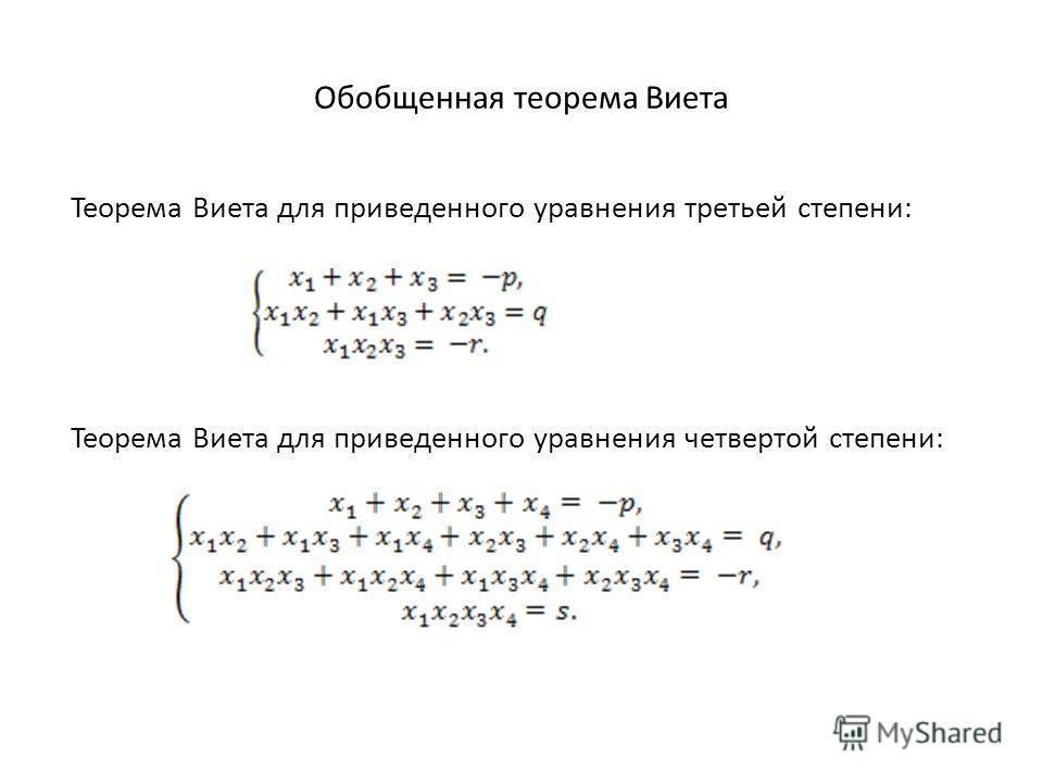 Обобщенная теорема Виета Теорема Виета для приведенного уравнения третьей степени: Теорема Виета для приведенного уравнения четвертой степени: