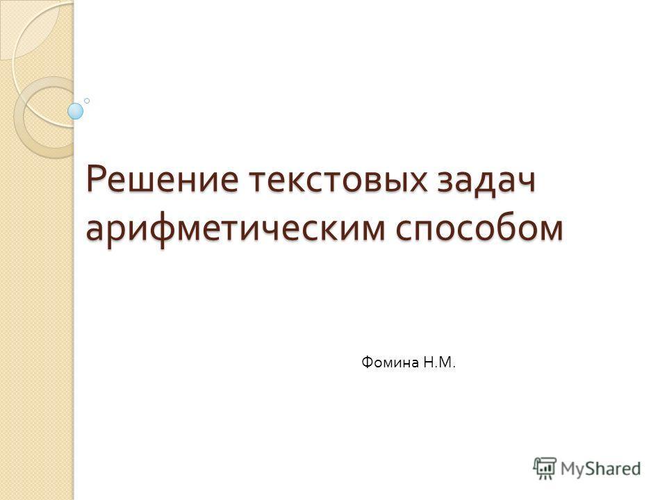Решение текстовых задач арифметическим способом Фомина Н. М.