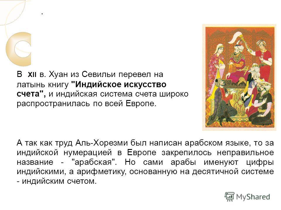 . В XII в. Хуан из Севильи перевел на латынь книгу