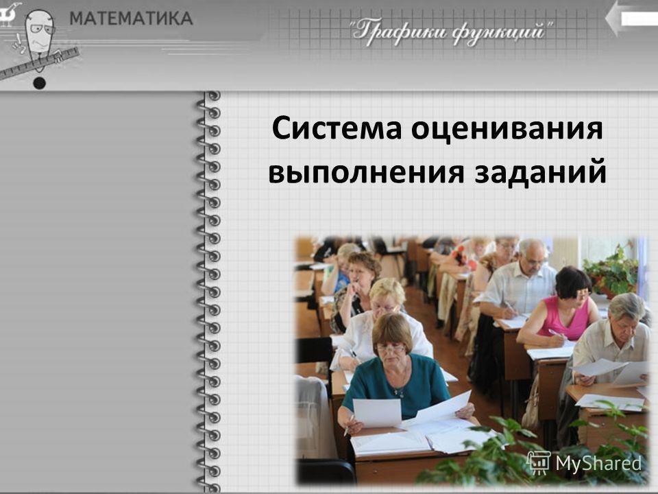 Система оценивания выполнения заданий