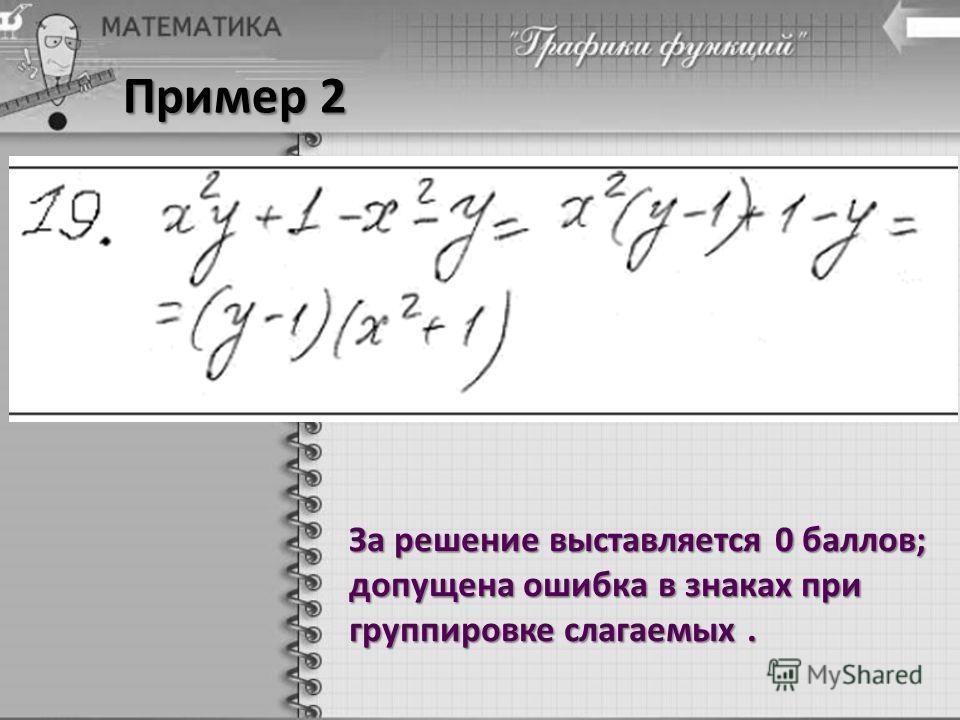 Пример 2 За решение выставляется 0 баллов; допущена ошибка в знаках при группировке слагаемых.
