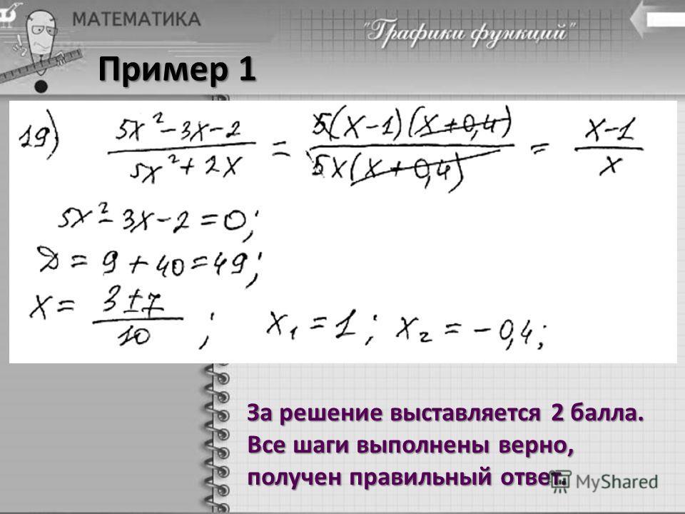 Пример 1 За решение выставляется 2 балла. Все шаги выполнены верно, получен правильный ответ.