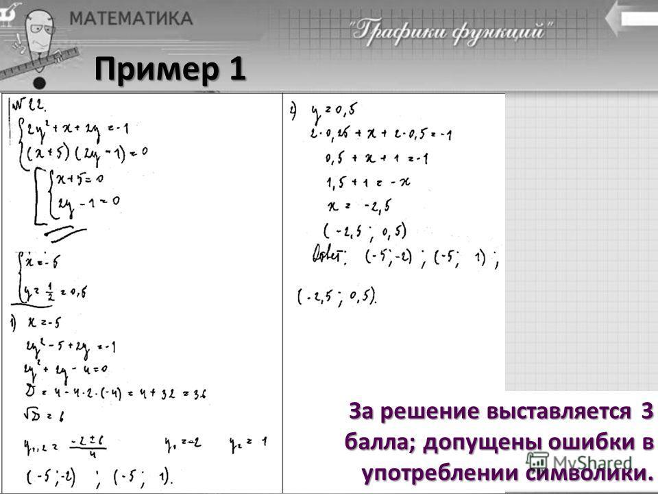 Пример 1 За решение выставляется 3 балла; допущены ошибки в употреблении символики.
