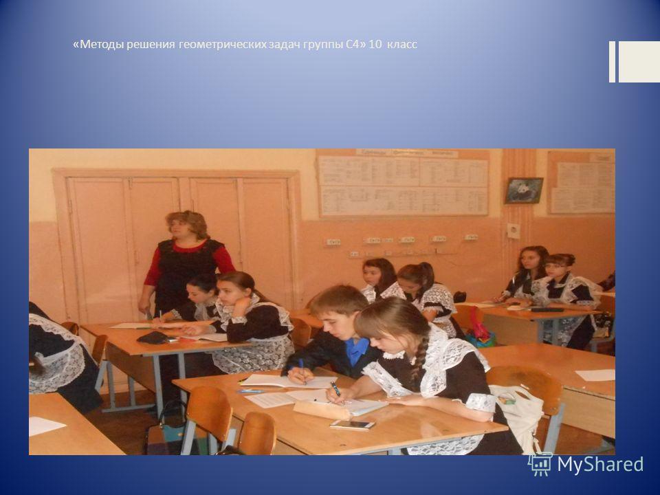 «Методы решения геометрических задач группы С4» 10 класс