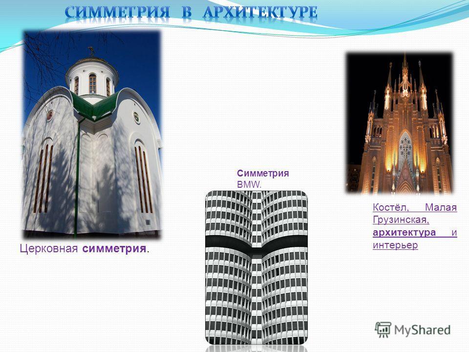 Костёл, Малая Грузинская, архитектура и интерьер Симметрия BMW. Церковная симметрия.