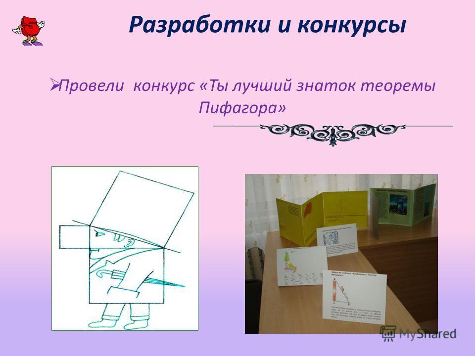 Разработки и конкурсы Провели конкурс «Ты лучший знаток теоремы Пифагора»