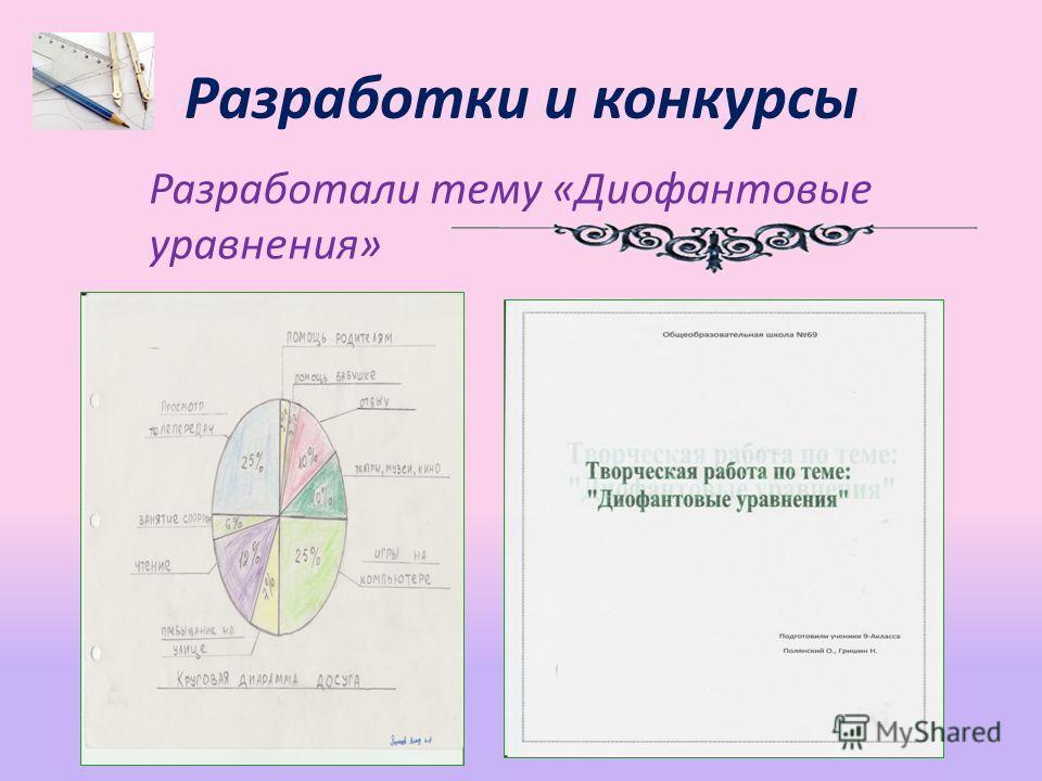 Разработки и конкурсы Разработали тему «Диофантовые уравнения»