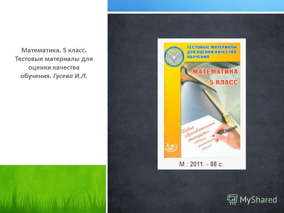 Математика. 5 класс. Тестовые материалы для оценки качества обучения. Гусева И.Л.