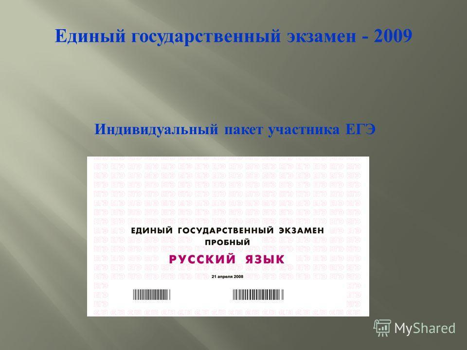 Единый государственный экзамен - 2009 Индивидуальный пакет участника ЕГЭ БР 3111111111114 КИМ 55515111