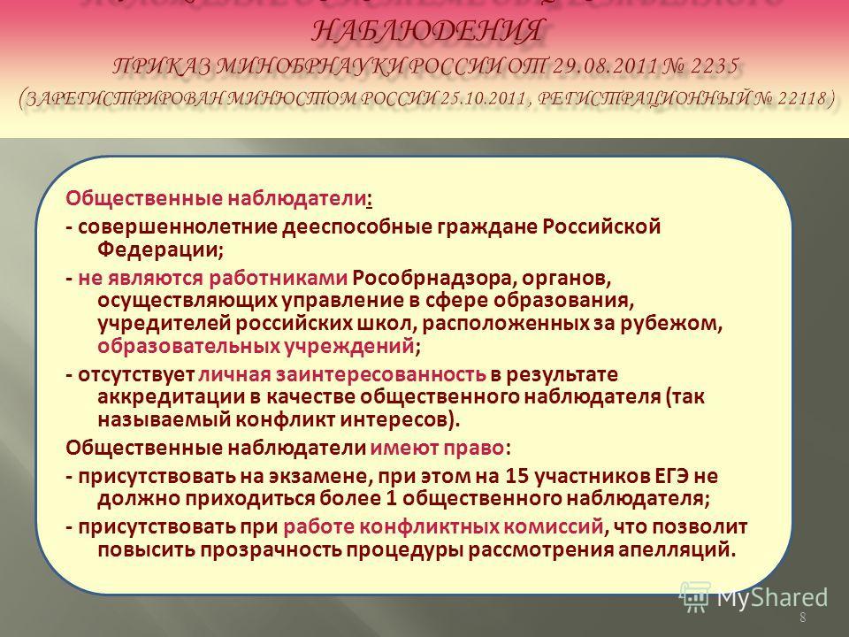 8 Общественные наблюдатели: - совершеннолетние дееспособные граждане Российской Федерации; - не являются работниками Рособрнадзора, органов, осуществляющих управление в сфере образования, учредителей российских школ, расположенных за рубежом, образов