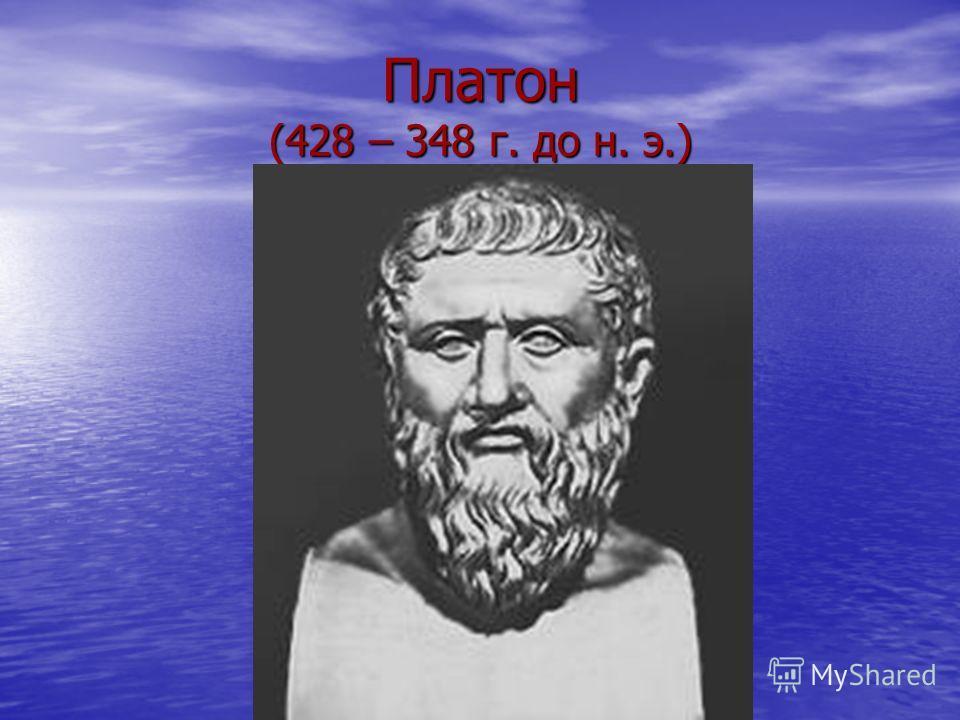 Платон (428 – 348 г. до н. э.)