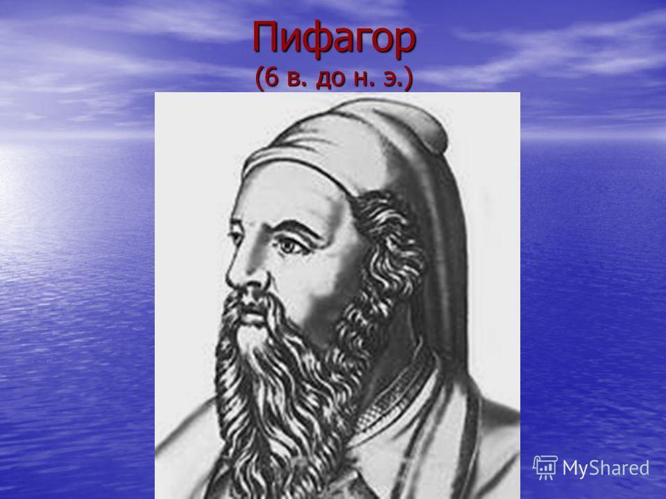Пифагор (6 в. до н. э.)