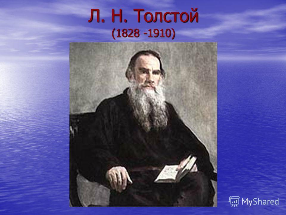 Л. Н. Толстой (1828 -1910)