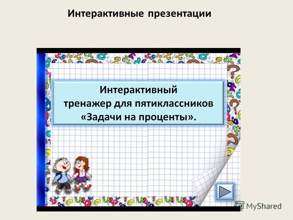 Интерактивные презентации