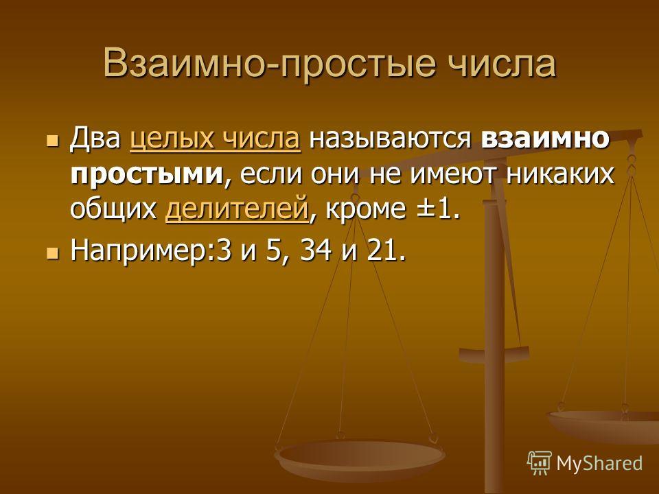 Взаимно-простые числа Два целых числа называются взаимно простыми, если они не имеют никаких общих делителей, кроме ±1. Два целых числа называются взаимно простыми, если они не имеют никаких общих делителей, кроме ±1. целых числаделителейцелых числад