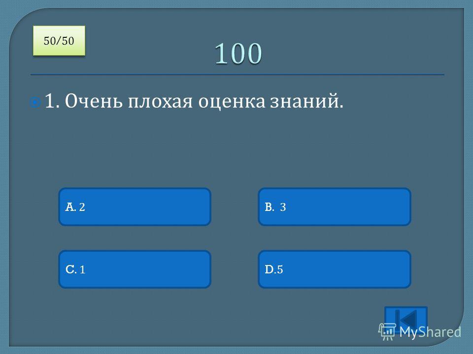 1. Очень плохая оценка знаний. A. 2 C. 1D.5 B. 3 50/50 /50