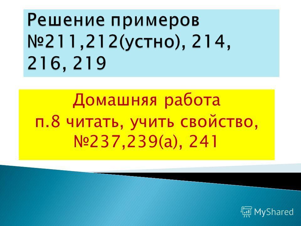 Домашняя работа п.8 читать, учить свойство, 237,239(а), 241