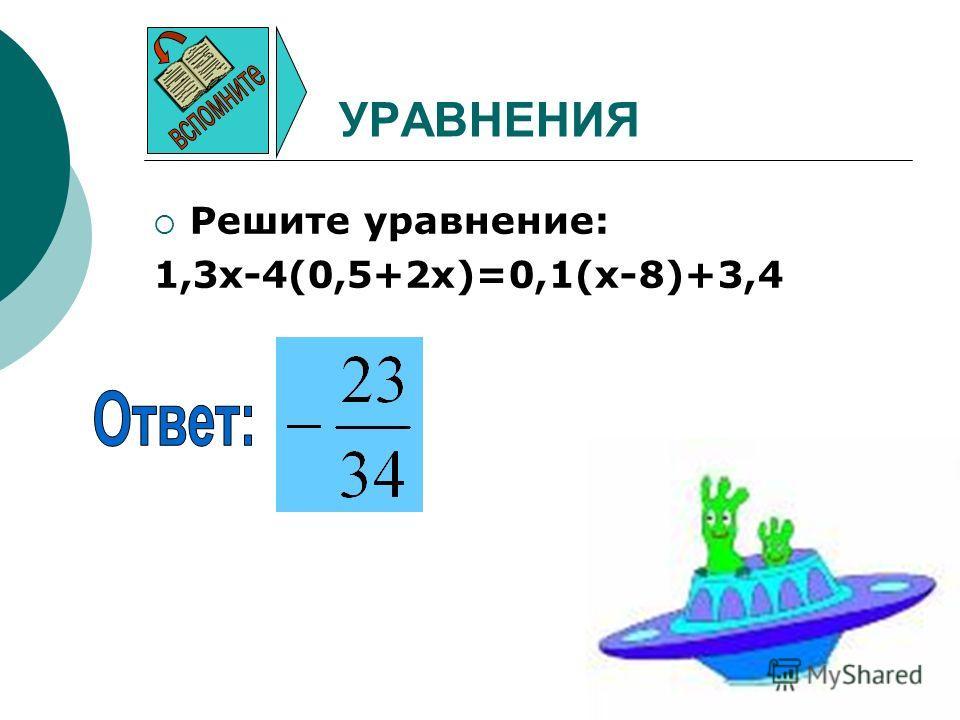 Решите уравнение: 1,3 х-4(0,5+2 х)=0,1(х-8)+3,4