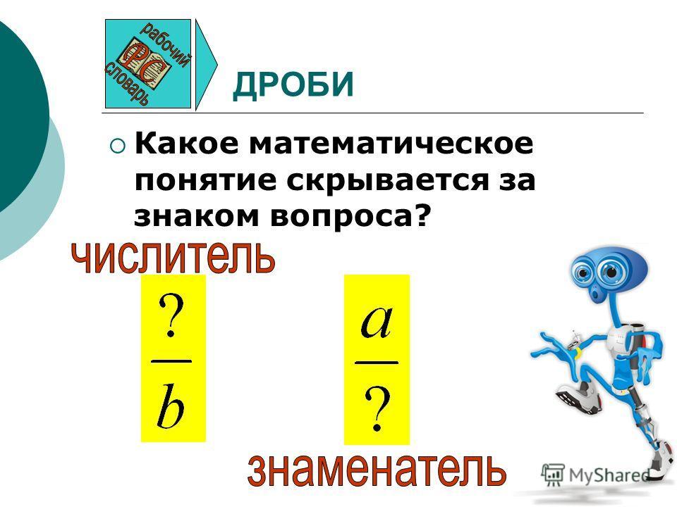 Какое математическое понятие скрывается за знаком вопроса?