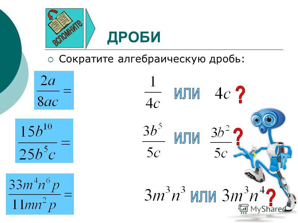 ДРОБИ Сократите алгебраическую дробь: