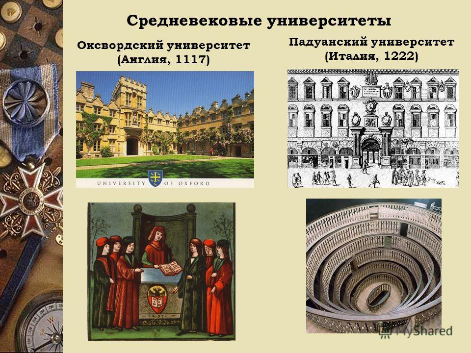 Оксвордский университет (Англия, 1117) Падуанский университет (Италия, 1222)