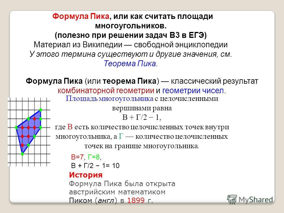 Площадь многоугольника с целочисленными вершинами равна В + Г/2 1, где В есть количество целочисленных точек внутри многоугольника, а Г количество целочисленных точек на границе многоугольника. Формула Пика, или как считать площади многоугольников. (