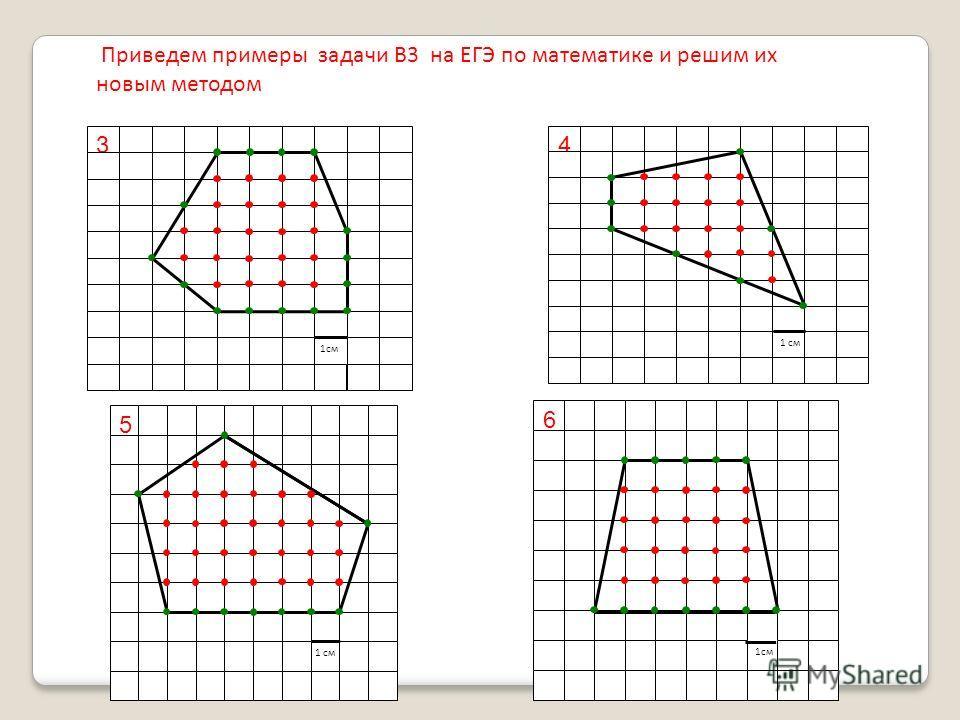5 1 см Приведем примеры задачи B3 на ЕГЭ по математике и решим их новым методом 3 1 см 4 6