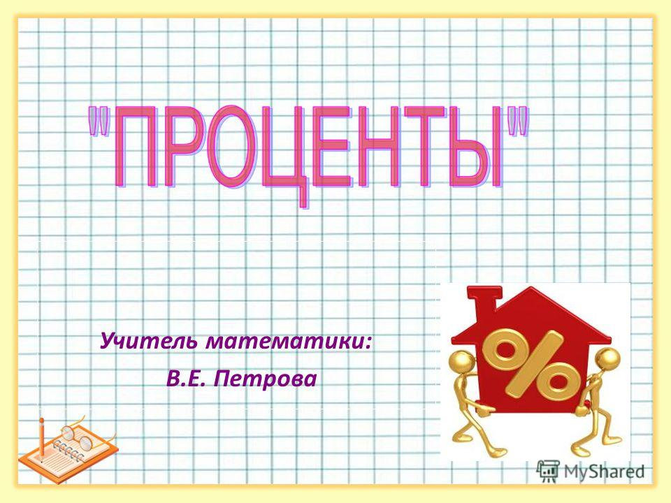 Учитель математики: В.Е. Петрова