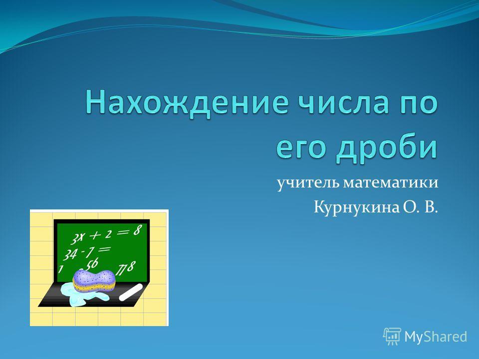 учитель математики Курнукина О. В.