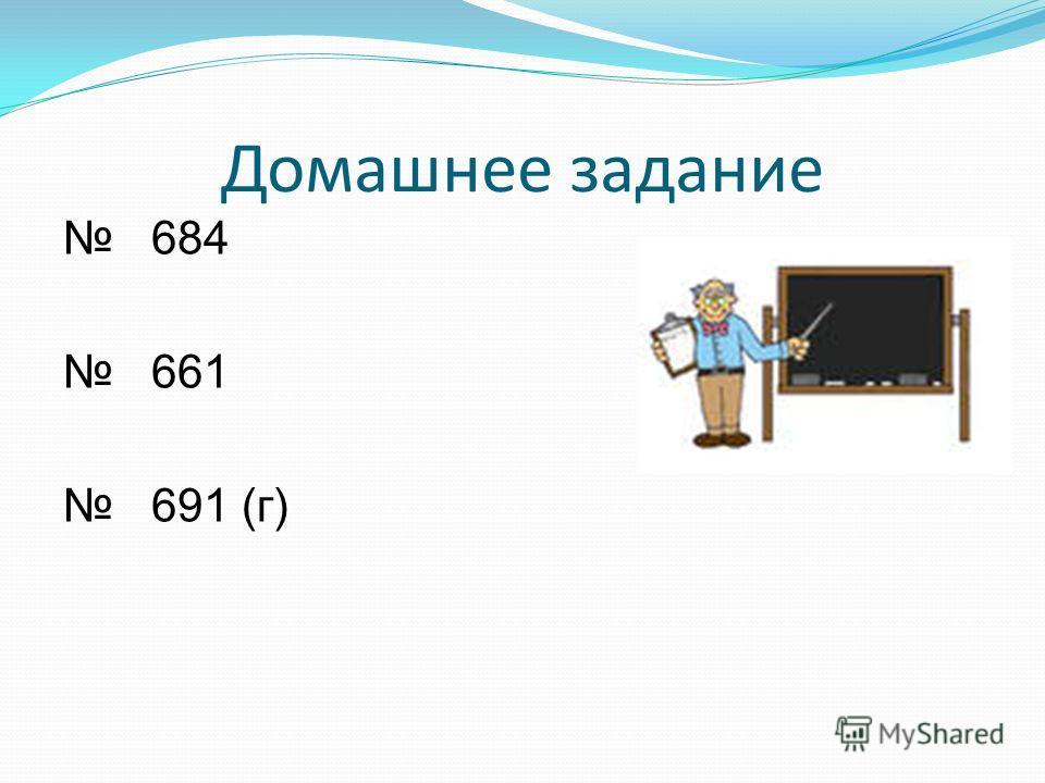 Домашнее задание 684 661 691 (г)