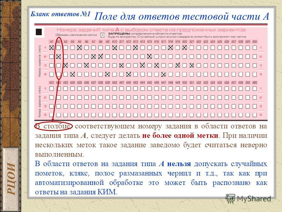 Поле для ответов тестовой части А В столбце, соответствующем номеру задания в области ответов на задания типа А, следует делать не более одной метки. При наличии нескольких меток такое задание заведомо будет считаться неверно выполненным. В области о